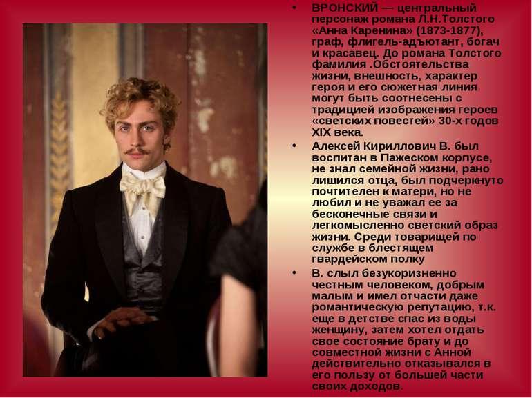 ВРОНСКИЙ — центральный персонаж романа Л.Н.Толстого «Анна Каренина» (1873-187...