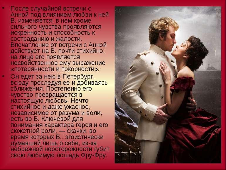 После случайной встречи с Анной под влиянием любви к ней В. изменяется: в нем...