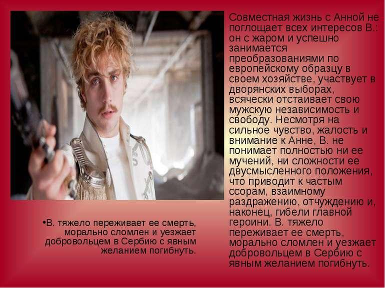 Совместная жизнь с Анной не поглощает всех интересов В.: он с жаром и успешно...