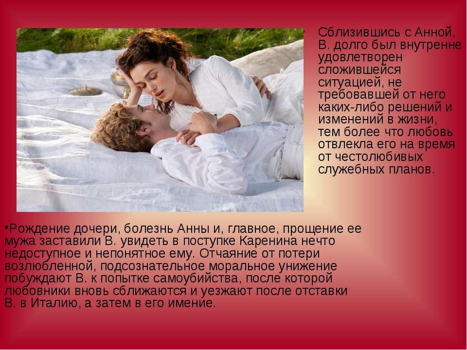 Сблизившись с Анной, В. долго был внутренне удовлетворен сложившейся ситуацие...