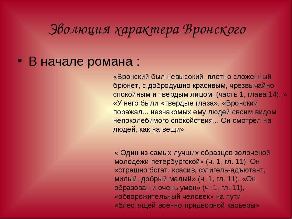 Эволюция характера Вронского В начале романа : «Вронский был невысокий, плотн...