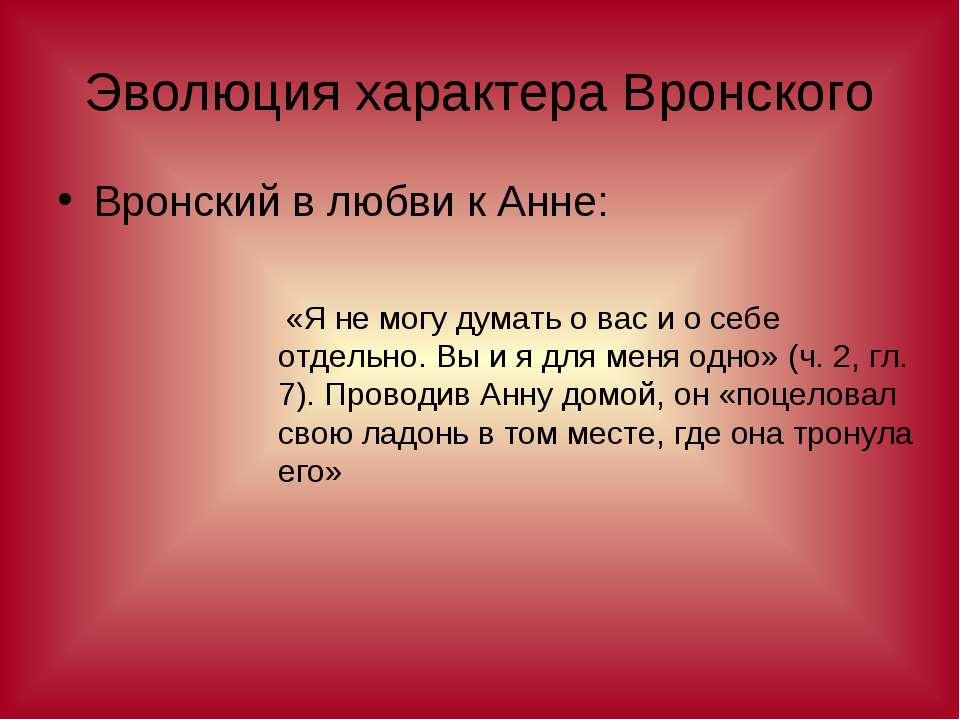 Эволюция характера Вронского Вронский в любви к Анне: «Я не могу думать о ва...