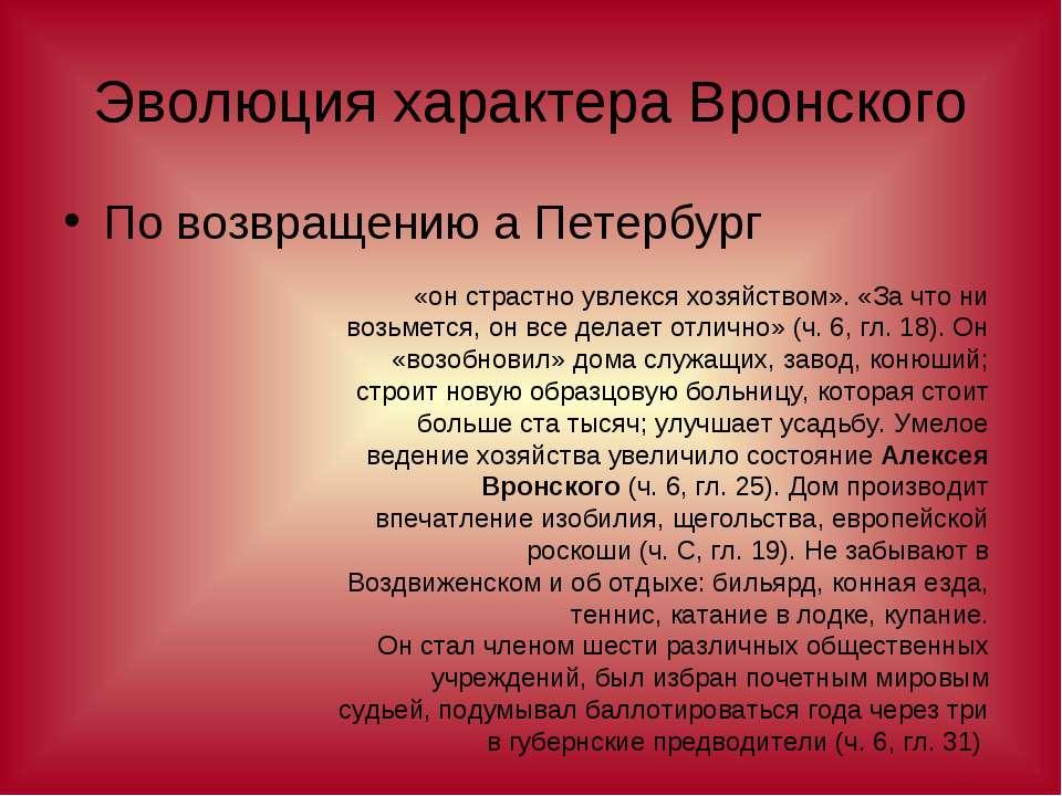 Эволюция характера Вронского По возвращению а Петербург «он страстно увлекся ...