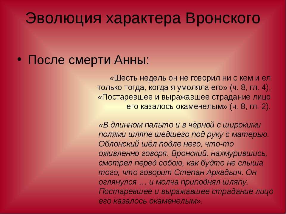 Эволюция характера Вронского После смерти Анны: «Шесть недель он не говорил н...