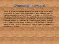 Філософія смерті «Мерсі не визнає найважливіших заповідей і тому не має права...