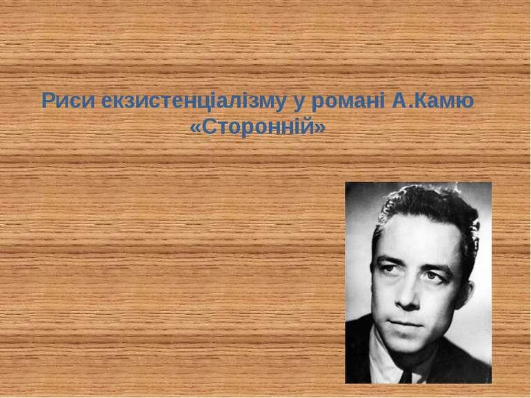Риси екзистенціалізму у романі А.Камю «Сторонній»