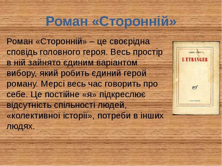 Роман «Сторонній» Роман «Сторонній» – це своєрідна сповідь головного героя. В...