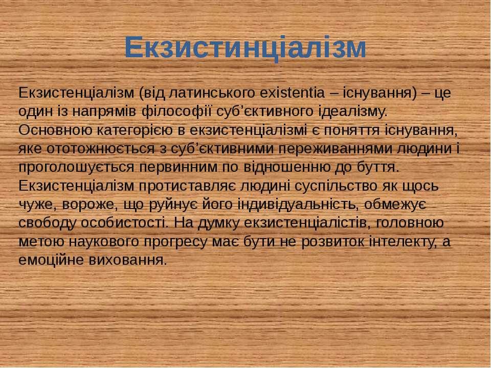 Екзистинціалізм Екзистенціалізм (від латинського existentia – існування) – це...