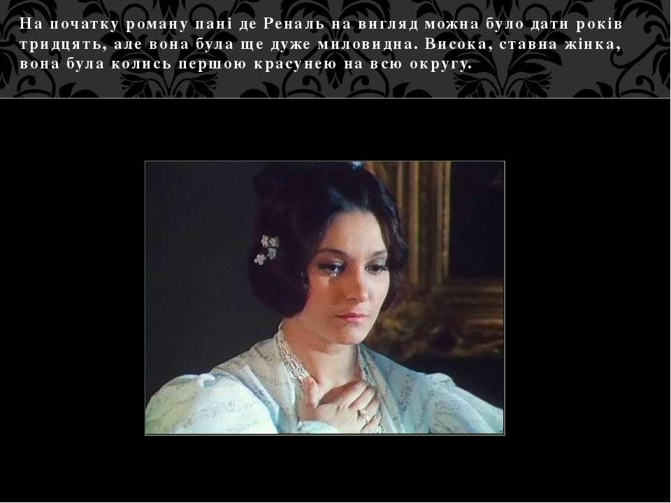 На початку роману пані де Реналь на вигляд можна було дати років тридцять, ал...