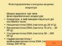 Фізіотерапевтична електрона медична апаратура Можна виділити такі типи фізіот...