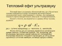 Тепловий ефкт ультразвуку Тепловий ефект ультразвуку обумовлений тим, що у бі...