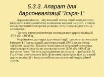 """5.3.3. Апарат для дарсонвалізації """"Іскра-1"""" Дарсонвалізація - лікувальний мет..."""