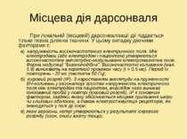 Місцева дія дарсонваля При локальній (місцевій) дарсонвалізації дії піддаєтьс...