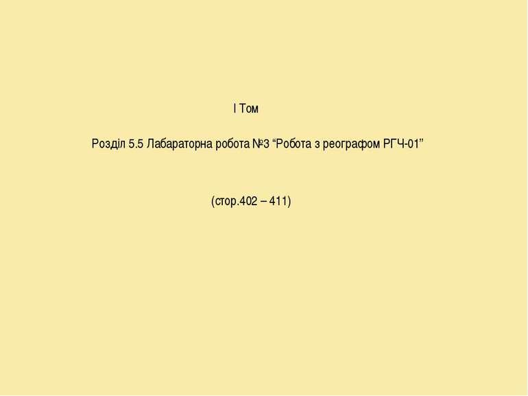 """І Том Розділ 5.5 Лабараторна робота №3 """"Робота з реографом РГЧ-01"""" (стор.402 ..."""