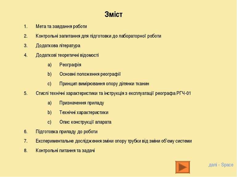 Зміст Мета та завдання роботи Контрольні запитання для підготовки до лаборато...