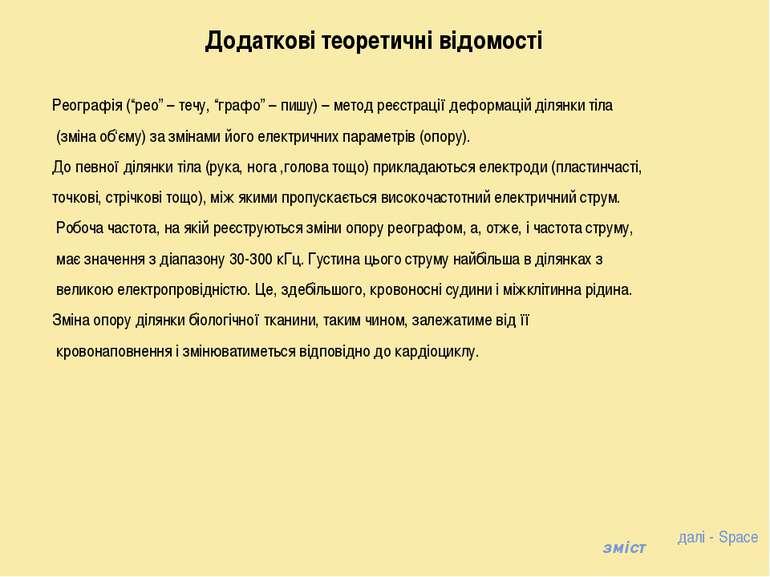 """Реографія (""""рео"""" – течу, """"графо"""" – пишу) – метод реєстрації деформацій ділянк..."""