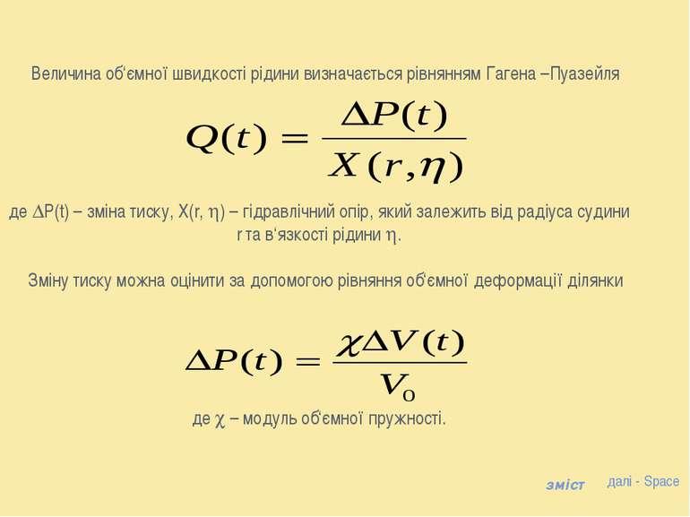 далі - Space зміст  Величина об'ємної швидкості рідини визначається рівнянн...