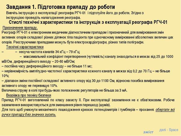 Стислі технічні характеристики та інструкція з експлуатації реографа РГЧ-01 П...