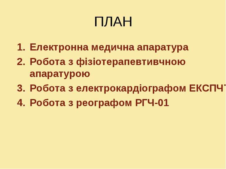 ПЛАН Електронна медична апаратура Робота з фізіотерапевтивчною апаратурою Роб...