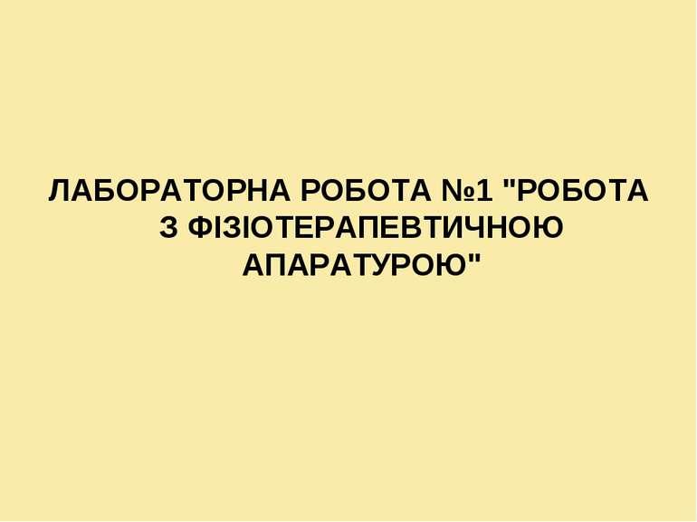 """ЛАБОРАТОРНА РОБОТА №1 """"РОБОТА З ФІЗІОТЕРАПЕВТИЧНОЮ АПАРАТУРОЮ"""""""