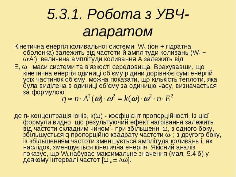 5.3.1. Робота з УВЧ-апаратом Кінетична енергія коливальної системи Wk (іон + ...