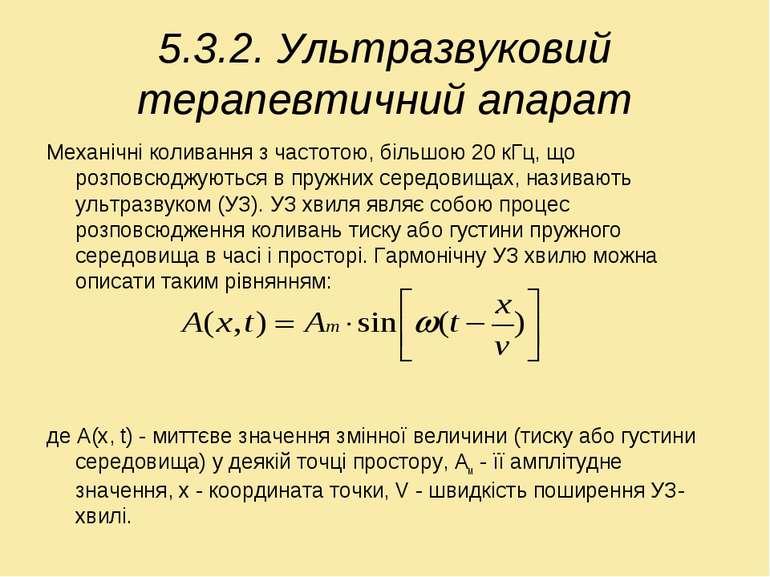5.3.2. Ультразвуковий терапевтичний апарат Механічні коливання з частотою, бі...