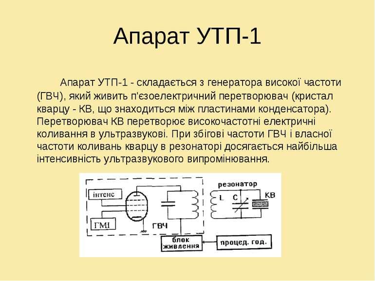 Апарат УТП-1 Апарат УТП-1 - складається з генератора високої частоти (ГВЧ), я...