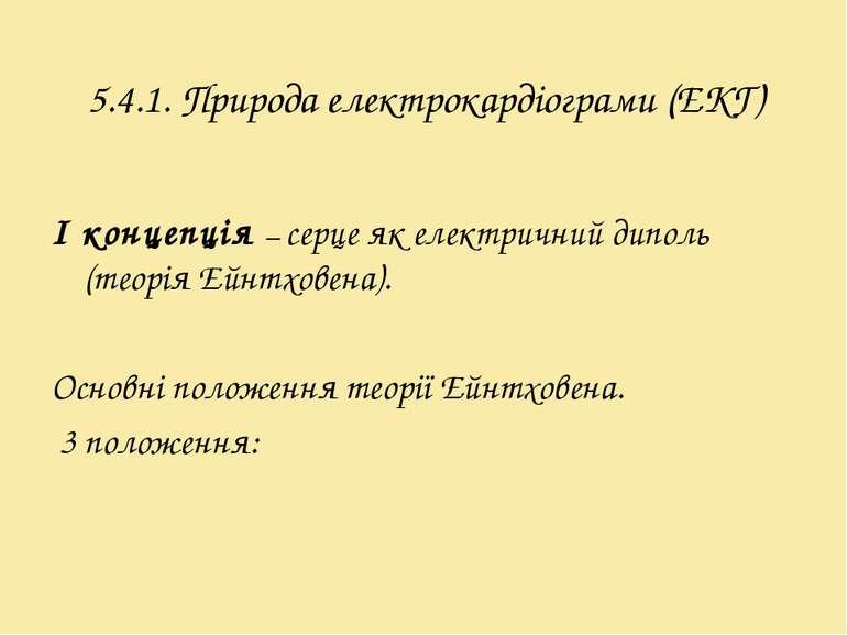 5.4.1. Природа електрокардіограми (ЕКГ) І концепція – серце як електричний ди...