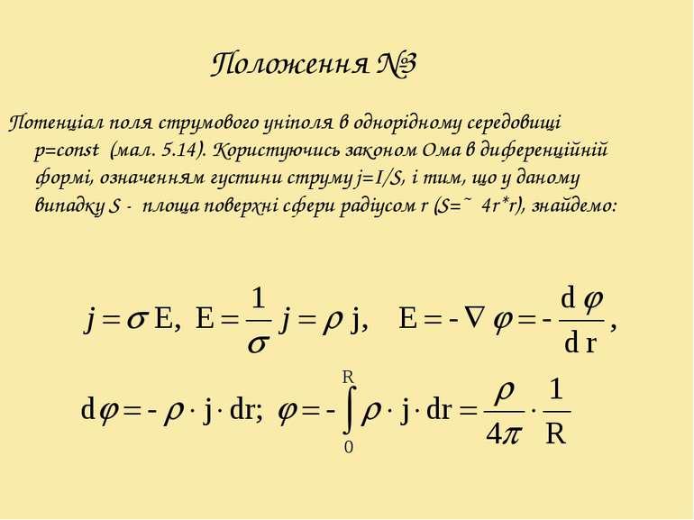 Потенціал поля струмового уніполя в однорідному середовищі р=const (мал. 5.14...