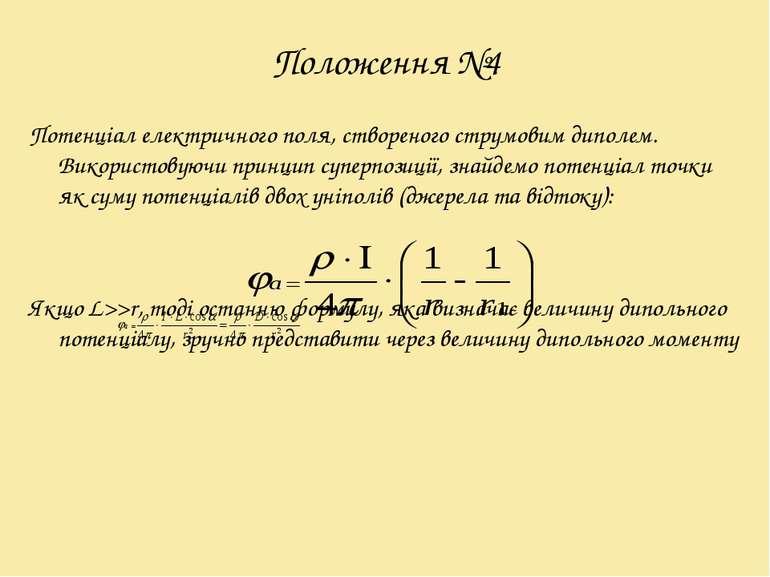 Положення №4 Потенціал електричного поля, створеного струмовим диполем. Викор...