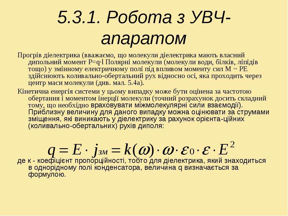 5.3.1. Робота з УВЧ-апаратом Прогрів діелектрика (вважаємо, що молекули діеле...