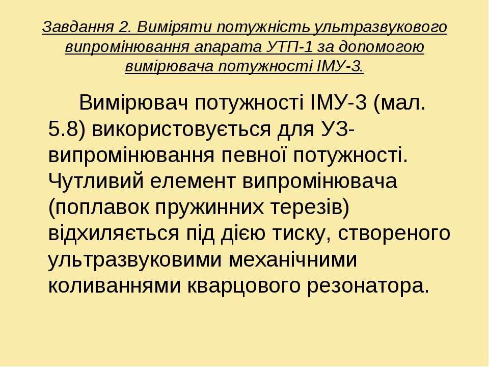 Завдання 2. Виміряти потужність ультразвукового випромінювання апарата УТП-1 ...