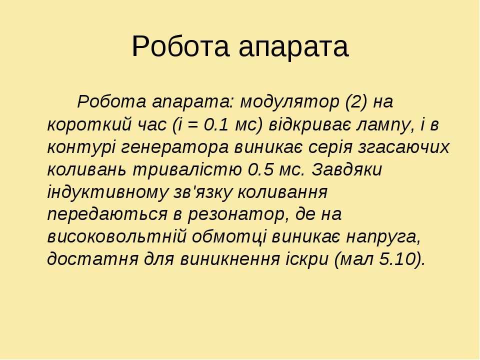Робота апарата Робота апарата: модулятор (2) на короткий час (і = 0.1 мс) від...