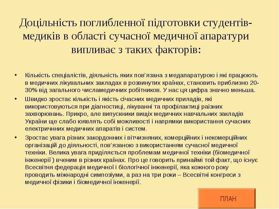 Доцільність поглибленної підготовки студентів-медиків в області сучасної меди...