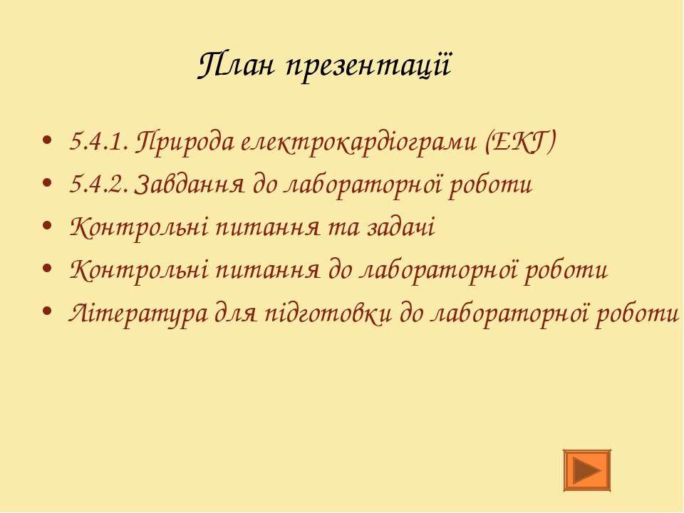 План презентації 5.4.1. Природа електрокардіограми (ЕКГ) 5.4.2. Завдання до л...