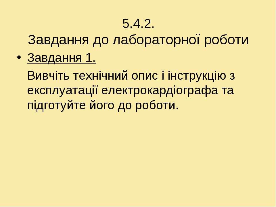 5.4.2. Завдання до лабораторної роботи Завдання 1. Вивчіть технічний опис і і...