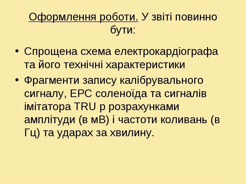 Оформлення роботи. У звіті повинно бути: Спрощена схема електрокардіографа та...