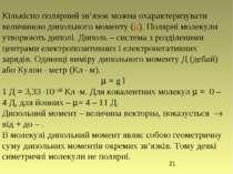 Кількісно полярний зв'язок можна охарактеризувати величиною дипольного момент...
