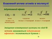 Взаємний вплив атомів в молекулі Індуктивний ефект Зміщення електронної густи...