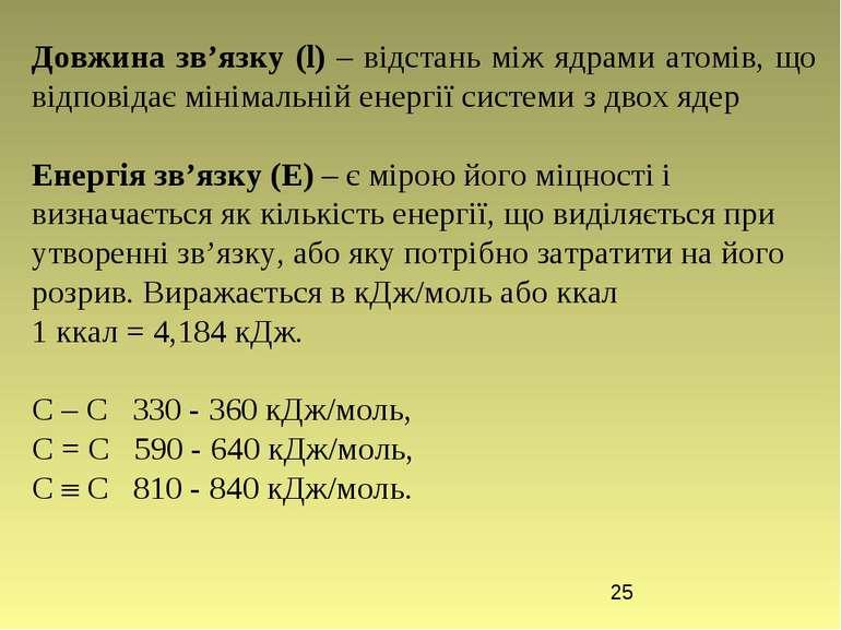 Довжина зв'язку (l) – відстань між ядрами атомів, що відповідає мінімальній е...