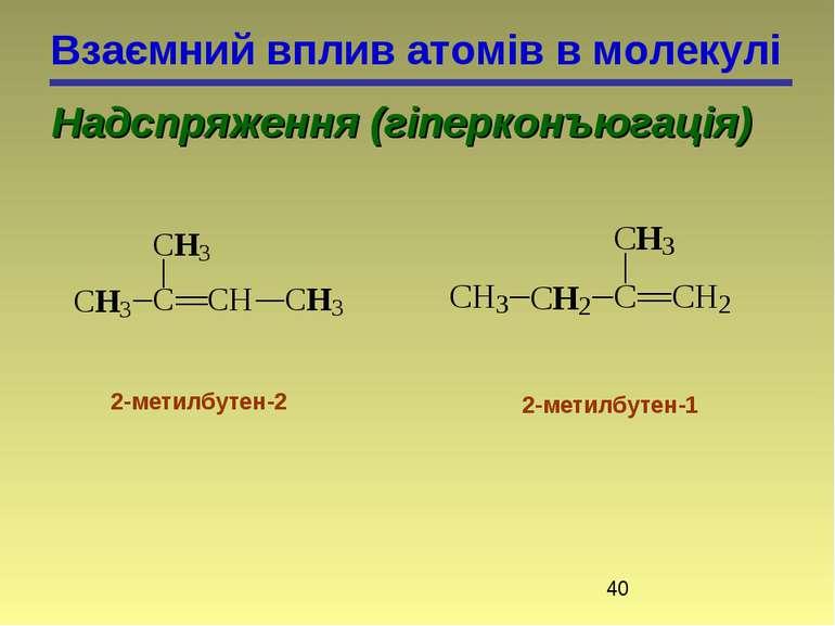 Взаємний вплив атомів в молекулі Надспряження (гіперконъюгація) 2-метилбутен-...
