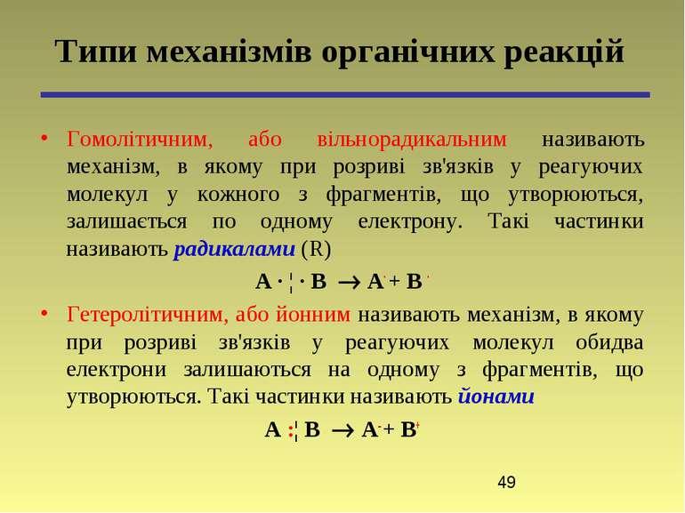 Гомолітичним, або вільнорадикальним називають механізм, в якому при розриві з...