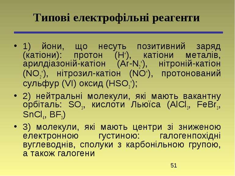 1) йони, що несуть позитивний заряд (катіони): протон (Н+), катіони металів, ...