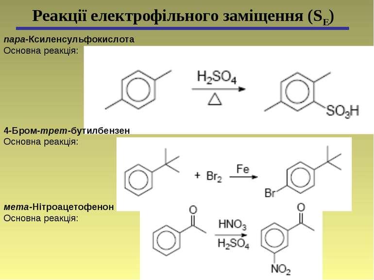 пара-Ксиленсульфокислота Основна реакція: Реакції електрофільного заміщення (...