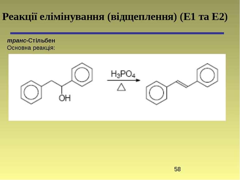 транс-Стільбен Основна реакція: Реакції елімінування (відщеплення) (Е1 та Е2)