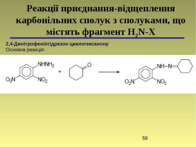 2,4-Динітрофенілгідразон циклогексанону Основна реакція: Реакції приєднання-в...