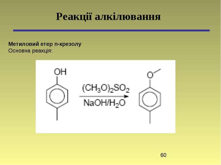 Метиловий етер п-крезолу Основна реакція: Реакції алкілювання