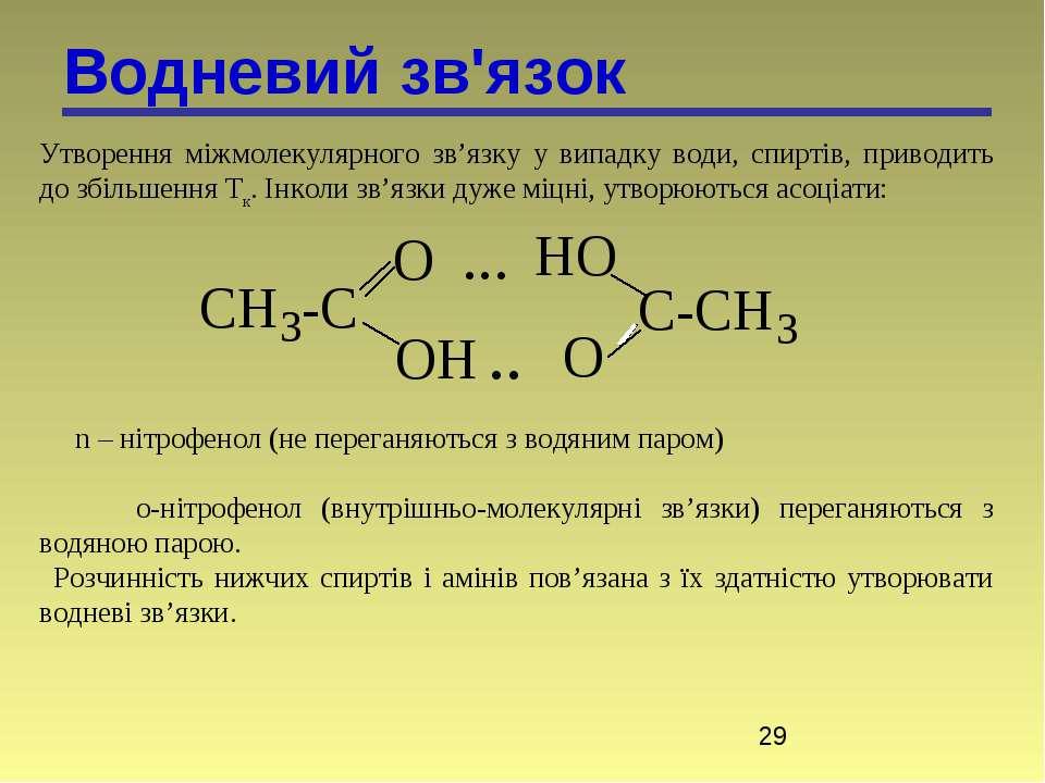 Водневий зв'язок Утворення міжмолекулярного зв'язку у випадку води, спиртів, ...