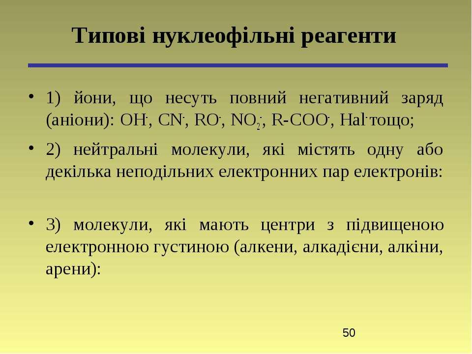 1) йони, що несуть повний негативний заряд (аніони): OH-, CN-, RO-, NO2-, R-C...