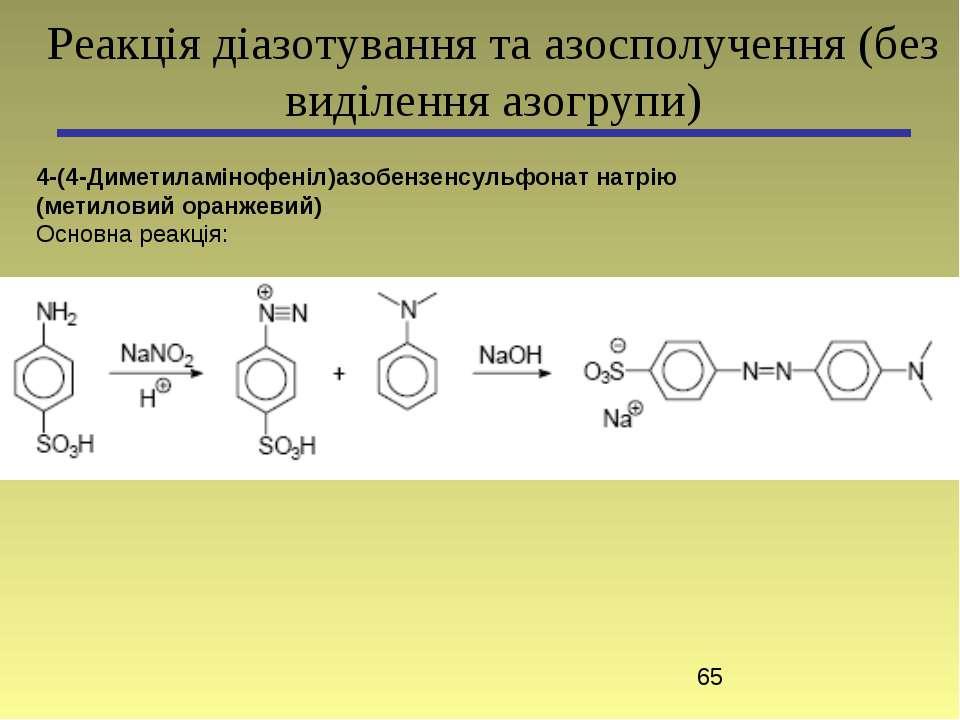4-(4-Диметиламінофеніл)азобензенсульфонат натрію (метиловий оранжевий) Основн...